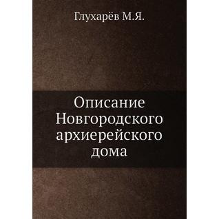 Описание Новгородского архиерейского дома (Автор: М.Я. Глухарёв)