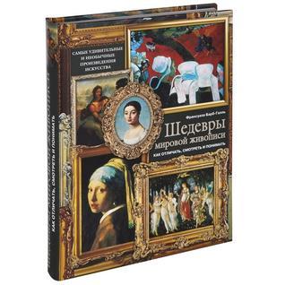 """Франсуаза Барб-Галль """"Шедевры мировой живописи. Как отличать, смотреть и понимать, 978-5-699-60442-5"""""""