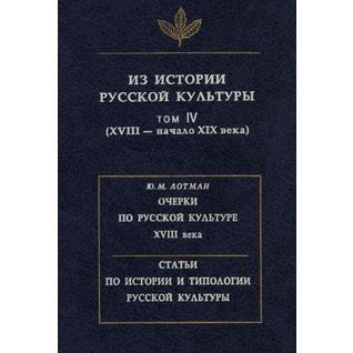 Из истории русской культуры. Т.4: XVIII -- начало XIX века. Т.4