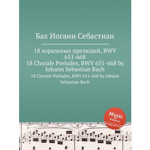 18 хоральных прелюдий, BWV 651-668 38717871