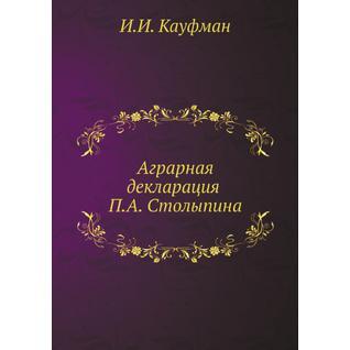 Аграрная декларация П.А. Столыпина