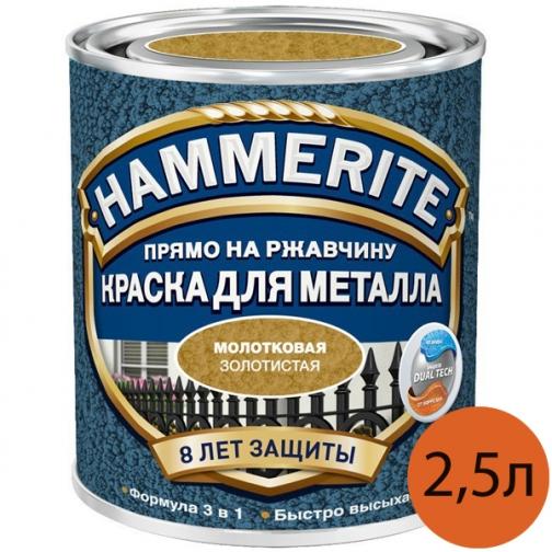 ХАММЕРАЙТ краска по ржавчине золотистая молотковая (2,5л) / HAMMERITE грунт-эмаль 3в1 на ржавчину золотистый молотковый (2,5л) Хаммерайт 36983566