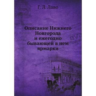 Описание Нижнего Новгорода и ежегодно бывающей в нем ярмарки
