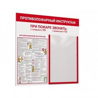 Информационный стенд Пожарная безопасность 430х470, 1отд. А4