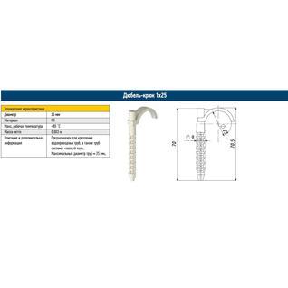 Дюбель-крюк одинарный усиленный 16-25 (70мм) (Татполимер) Россия