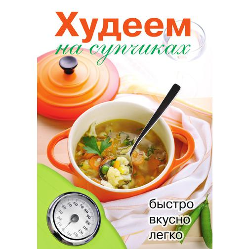 Худеем на супчиках (ISBN 13: 978-5-386-03164-0) 38717090