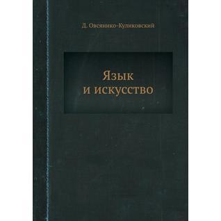 Язык и искусство (Издательство: ЁЁ Медиа)