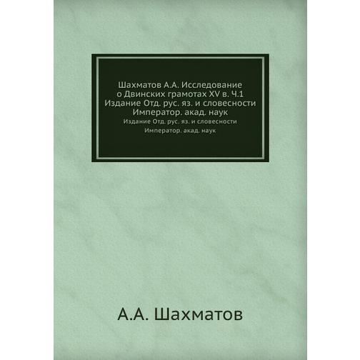 Исследование о Двинских грамотах XV в. 38732725