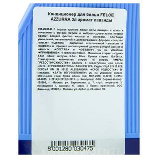 Кондиционер для белья Felce Azzurra, аромат лаванды, 3л