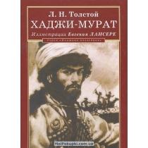"""Лев Николаевич Толстой """"Толстой. Хаджи-Мурат, 978-5-9582-0053-5"""""""