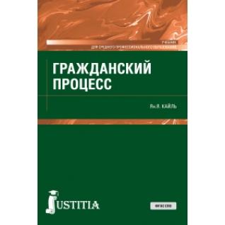 Кайль Я.Я.. Гражданский процесс (для СПО). Учебник