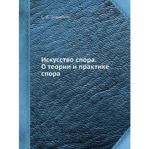 Искусство спора 38734494