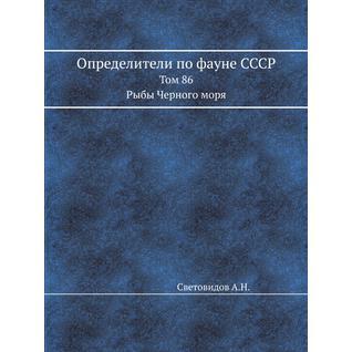 Определители по фауне СССР (Автор: А. Световидов)