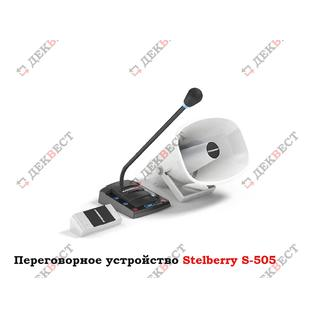Переговорное устройство (комплект аппаратуры) Stelberry S-505.