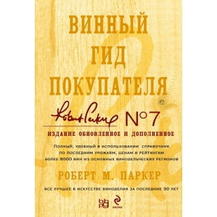 Роберт Паркер. Винный гид покупателя (подарочное издание), 978-5-699-45029-9, 978-5-699-40073-7
