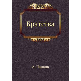 Братства (ISBN 13: 978-5-517-90343-3)