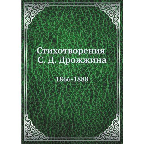 Стихотворения С. Д. Дрожжина 38716460