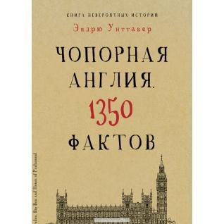 """Эндрю Уиттакер """"Книга невероятных историй. Чопорная Англия. 1350 фактов, 978-5-386-07819-5"""""""
