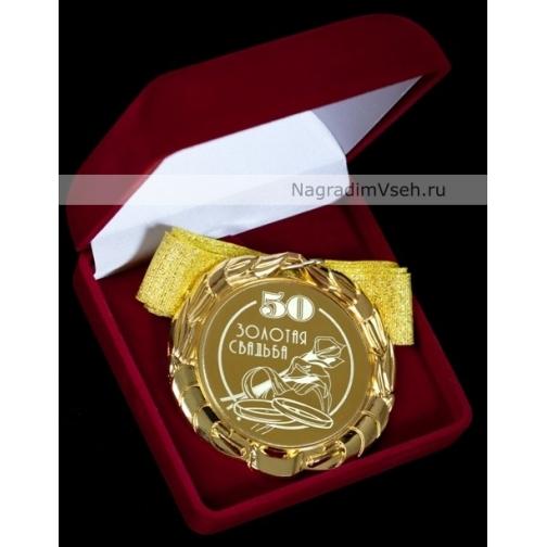 Медаль 50 лет Золотая Свадьба Арт.0114 62