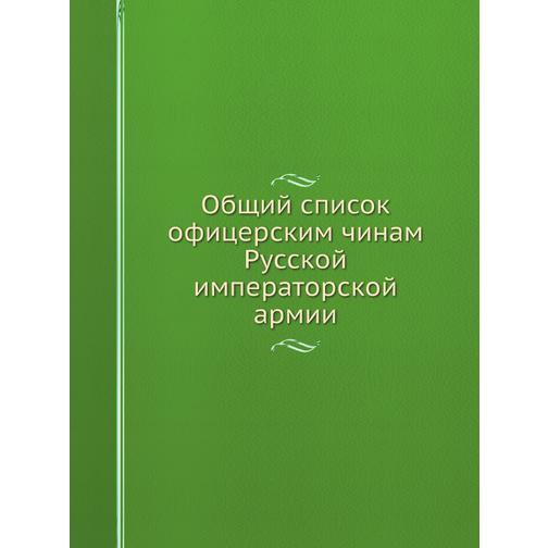 Общий список офицерским чинам Русской императорской армии 38734320