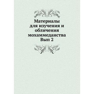 Материалы для изучения и обличения мохаммеданства (Автор: Неизвестный автор)