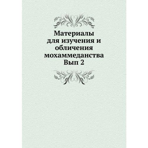 Материалы для изучения и обличения мохаммеданства (Автор: Неизвестный автор) 38755996