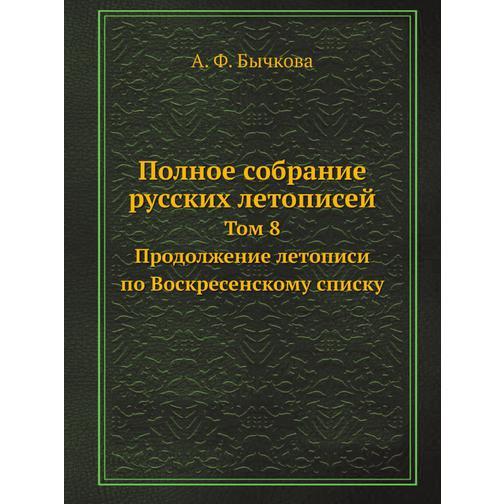 Полное собрание русских летописей (Автор: А.Ф. Бычкова) 38717416