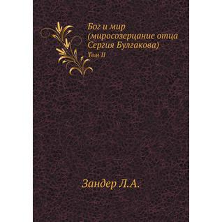 Бог и мир (миросозерцание отца Сергия Булгакова) (ISBN 13: 978-5-458-23870-0)