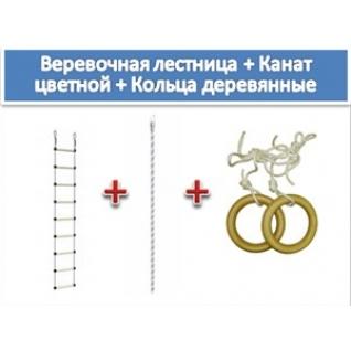 Набор для ДСК №7 (Лестница веревочная, канат, кольца деревянные)