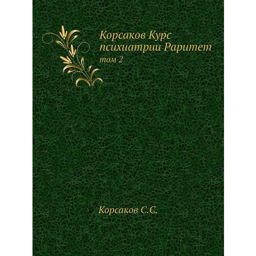 Корсаков Курс психиатрии Раритет 38717441