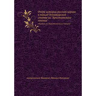 Очерк истории русской церкви в период дотатарский