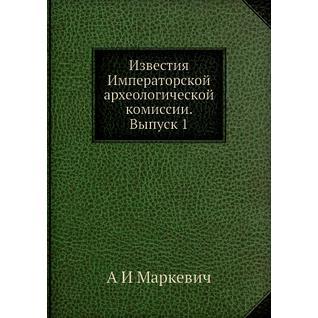 Известия Императорской археологической комиссии (ISBN 13: 978-5-518-03306-1)