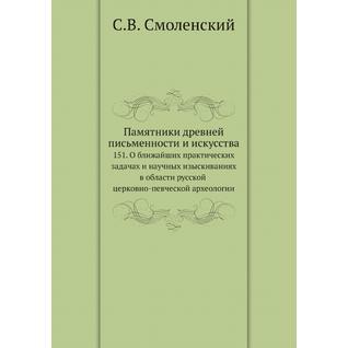 Памятники древней письменности и искусства (Автор: С.В. Смоленский)
