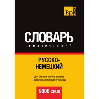 Русско-немецкий тематический словарь. 9000 слов (Издательство: T8RUGRAM)