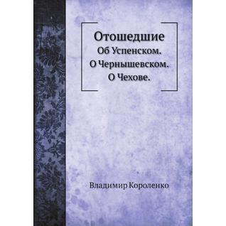 Отошедшие (ISBN 13: 978-5-517-88052-9)