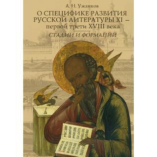 О специфике развития русской литературы XI - первой трети XVIII века