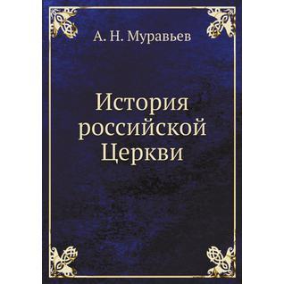История российской Церкви