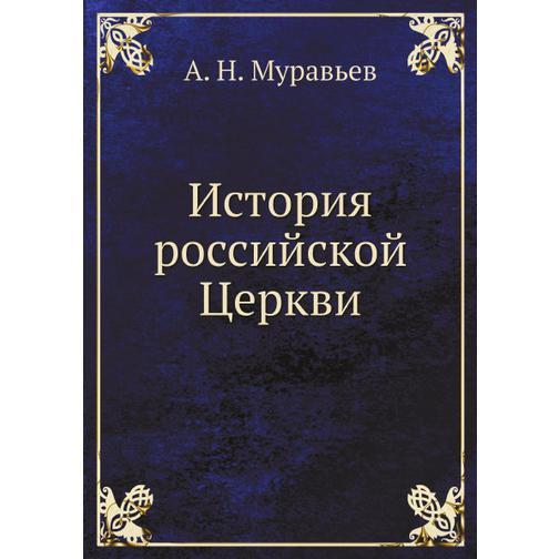 История российской Церкви 38734767