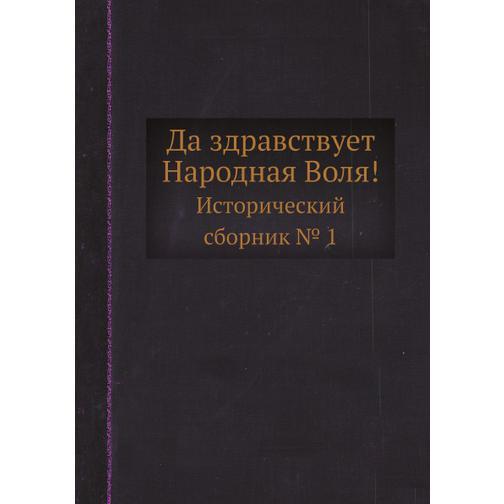 Да здравствует Народная Воля! (Издательство: ЁЁ Медиа) 38732370