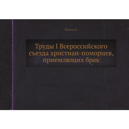 Труды и Всероссийского съезда христиан-поморцев, приемлющих брак 38732829