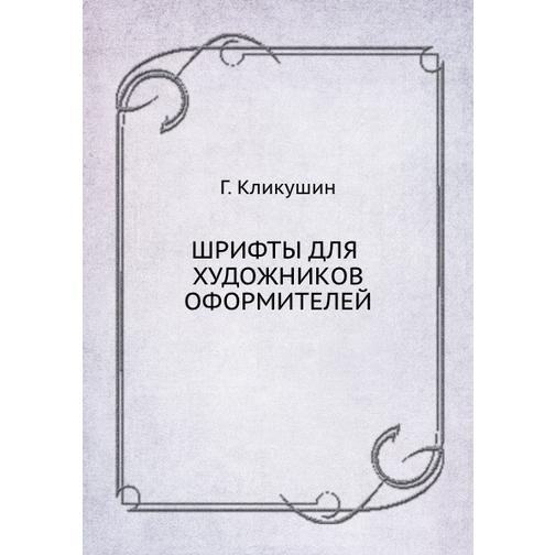 Шрифты для художников-оформителей 38717423