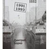 "Борко Д. ""Дмитрий Борко. 1991-1993. Фотоальбом, 978-5-8159-1206-9"""