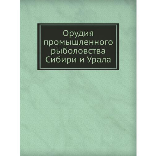 Орудия промышленного рыболовства Сибири и Урала 38717671