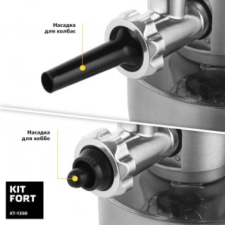 KITFORT Цельнометаллический планетарный миксер «2 в 1» Kitfort KT-1350