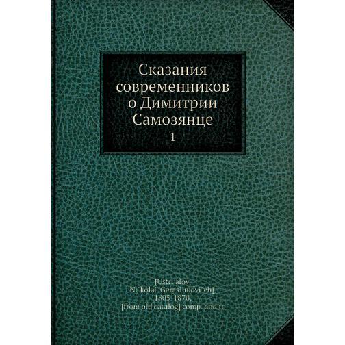Сказания современников о Димитрии Самозянце 38716503