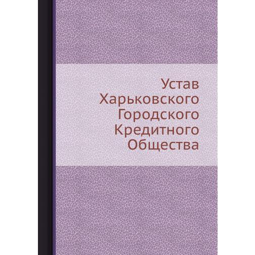 Устав Харьковского Городского Кредитного Общества 38733529