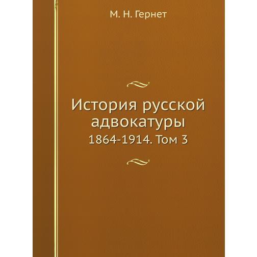 История русской адвокатуры 38733591