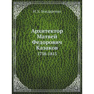 Архитектор Матвей Федорович Казаков
