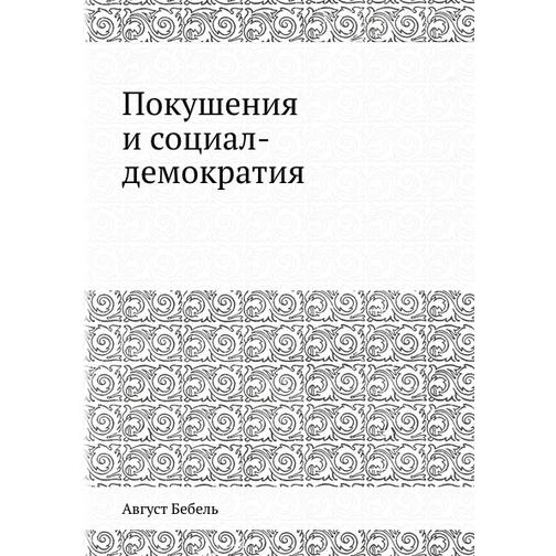 Покушения и социал-демократия 38732366