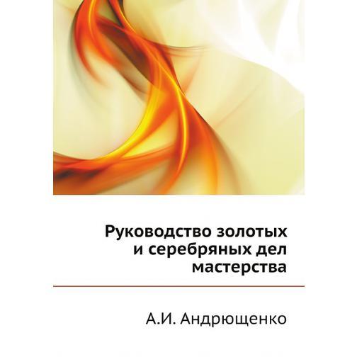 Руководство золотых и серебряных дел мастерства (ISBN 13: 978-5-458-24348-3) 38716859